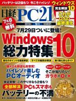 日経PC21 2015年9月号