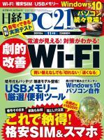 日経PC21 2015年11月号