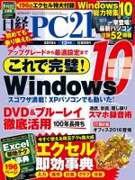 日経PC21 2015年12月号