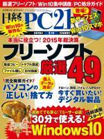 日経PC21 2016年1月号