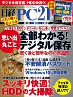 日経PC21 2016年2月号