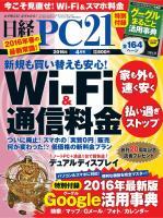 日経PC21 2016年4月号