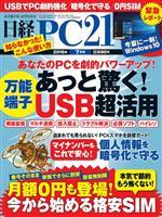 日経PC21 2016年7月号