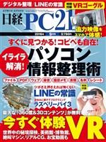 日経PC21 2016年9月号