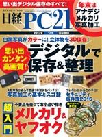 日経PC21 2017年1月号