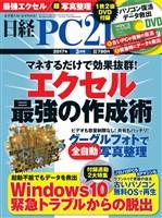 日経PC21 2017年3月号
