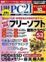 日経PC21 2017年6月号