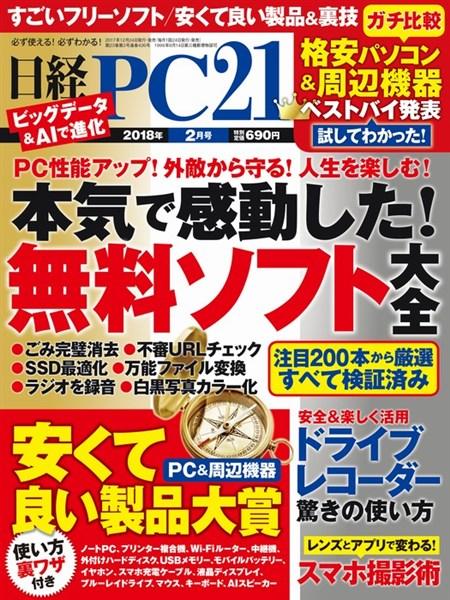日経PC21 2018年2月号
