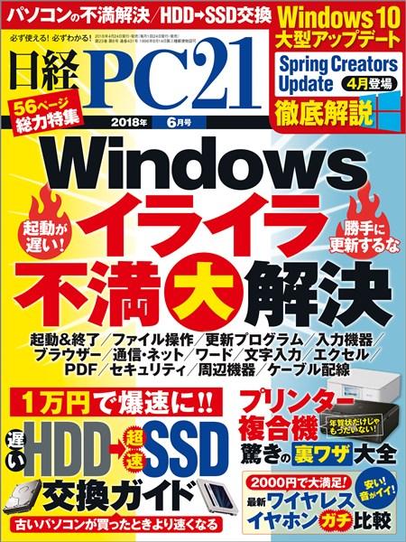 日経PC21 2018年6月号