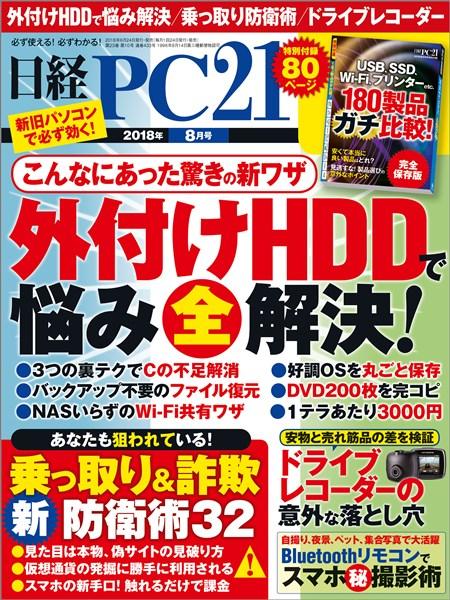 日経PC21 2018年8月号