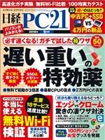日経PC21 2018年9月号