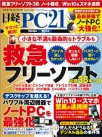 日経PC21 2018年10月号