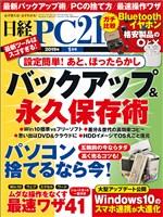 日経PC21 2019年1月号