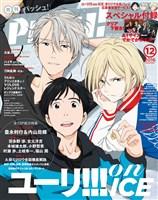PASH! 2016年12月号
