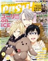 PASH! 2017年3月号
