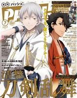 PASH! 2017年7月号