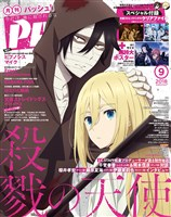 PASH! 2018年9月号