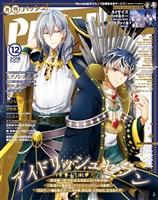 PASH! 2018年12月号