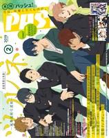 PASH! 2019年2月号