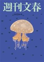 週刊文春 3月23日号