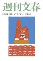 週刊文春 5月4・11日号