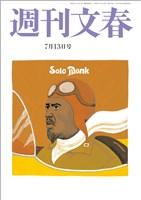 週刊文春 7月13日号