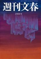 週刊文春 2月8日号
