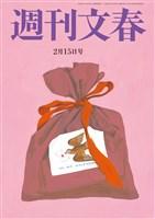 週刊文春 2月15日号