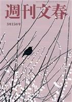 週刊文春 3月15日号