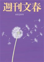 週刊文春 4月12日号