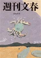 週刊文春 8月2日号