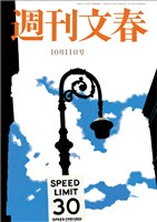 週刊文春 10月11日号