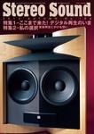 StereoSound(ステレオサウンド) No.184(秋号)