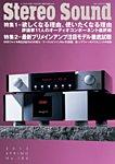 StereoSound(ステレオサウンド) No.186(春号)