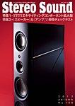 StereoSound(ステレオサウンド) No.188(秋)