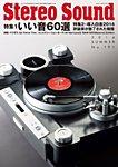 StereoSound(ステレオサウンド) No.191(夏)