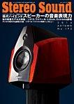 StereoSound(ステレオサウンド) No.192(秋)