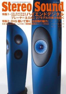 StereoSound(ステレオサウンド) No.196 (秋)