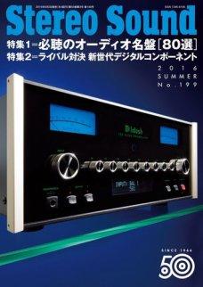 StereoSound(ステレオサウンド) No.199