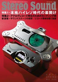StereoSound(ステレオサウンド) No.202