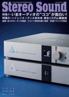 StereoSound(ステレオサウンド) No.206