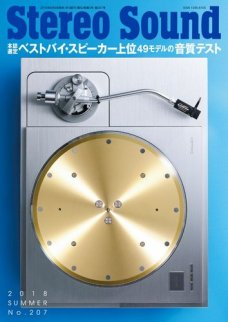 StereoSound(ステレオサウンド) No.207