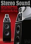 StereoSound(ステレオサウンド) No.209