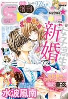 Sho-Comi 増刊 4/15号