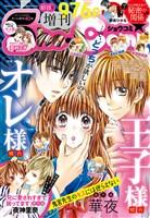 Sho-Comi 増刊 10/15号