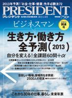 PRESIDENT 2013.1.14号