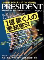 PRESIDENT 2013.2.18号