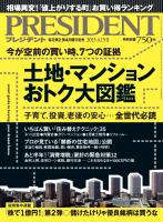 PRESIDENT 2013.4.15号