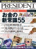 PRESIDENT 2013.7.1号