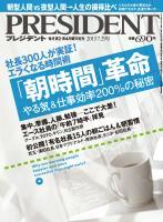 PRESIDENT 2013.7.29号